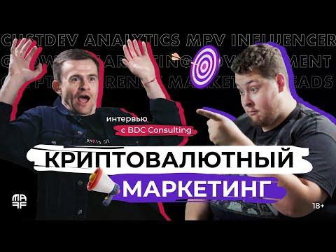 Крипто-маркетинг | Кто такие BDC Consulting и чем они занимаются | Интервью с Никитой Кузнецовым
