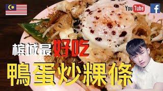 檳城美食【炒粿條】【大山腳鴨蛋炒粿條】BM Char Kuey Teow