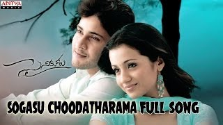 Sogasu Choodatharama Full Song II Sainikudu Movie II Mahesh Babu,  Trisha