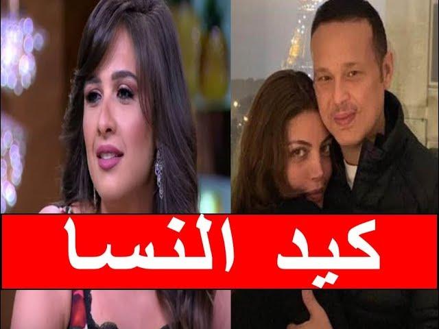 شاهد ياسمين عبد العزيز تتحدث عن طليقها .. وريهام حجاج ترد ..كيد نسا فعلا