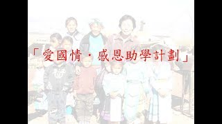 Publication Date: 2019-09-27 | Video Title: 聖家學校感恩助學計劃