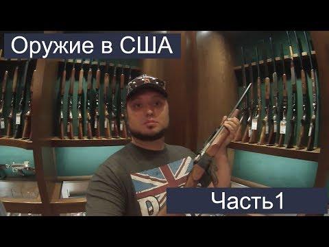 Оружие в США часть1: Покупка патронов и выбор оружия!