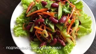 Вкусный и полезный салат с фасолью. Fasolli salat.Mazali va foydali.Parxezdagilar uchun ham