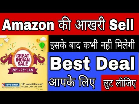 Amazon की आखरी Great Indian Sell 20-23 January | Best Deal on Amazon Great Indian Sell 2019