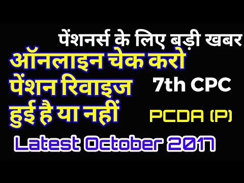 7th CPC_Know Your Pension Status ऑनलाइन #Govt Employees News #Pension Status