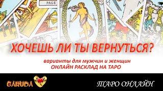 ХОТЕЛ БЫ ОН ОНА ВЕРНУТЬСЯ В ОТНОШЕНИЯ ТАРО ОНЛАЙН ВАРИАНТЫ ДЛЯ МУЖЧИН И ЖЕНЩИН