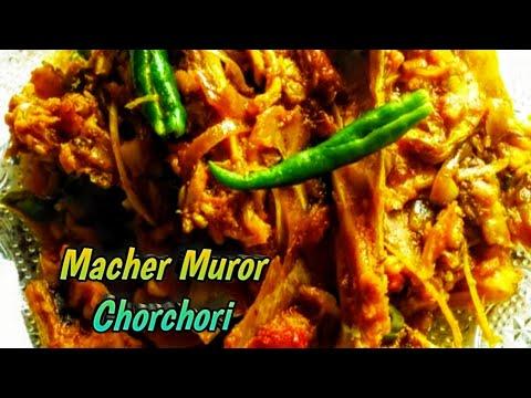 Macher Muror Chochchori /  Fish Head Curry / Bengali Style Fish Head Curry / Macher Muro Recipe /