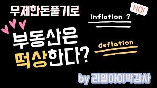 [감정평가사][리얼아이박감사]양적완화로부동산이 떡상