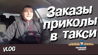 Vlog выходного дня: заказы и приколы в такси