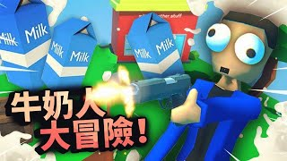 Milk Superman's Adventure!!! | milkman Karlson Gameplay