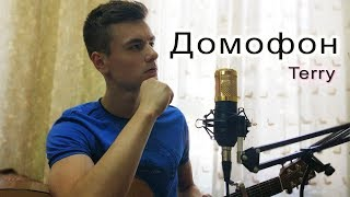Terry - Домофон (acoustic cover by Laki)