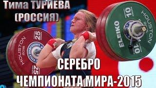 Тима Туриева (РФ) -  серебро Чемпионат мира-2015 тяжелая атлетика / Weightlifting worlds