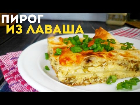 Пирог из лаваша с зеленью и сыром в мультиварке