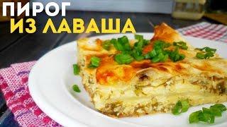 Пирог из лаваша с сыром и зеленью в духовке рецепт. Лаваш с начинкой  на завтрак, на ужин
