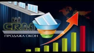 Презентация программы CRM.Продажа окон(, 2016-06-28T11:20:44.000Z)