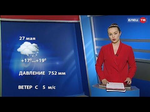 Прогноз погоды на 27 мая