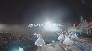 ももいろクローバーZ「ももクロ春の一大事2017 in 富士見市」TRAILER VIDEO