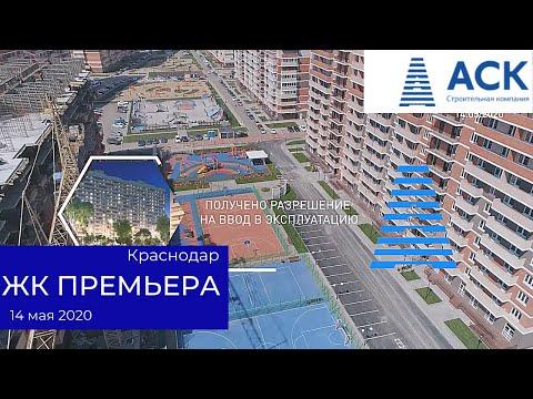 Ход строительства ЖК Премьера ✔процент готовности на 14 мая 2020 🔷 АСК - квартиры от застройщика