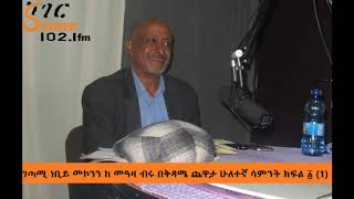 Nebiy Mekonnen with Meaza Birru on Sheger FM
