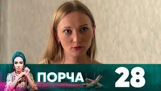 Порча   Выпуск 28