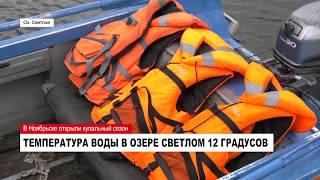 В Ноябрьске открыли купальный сезон