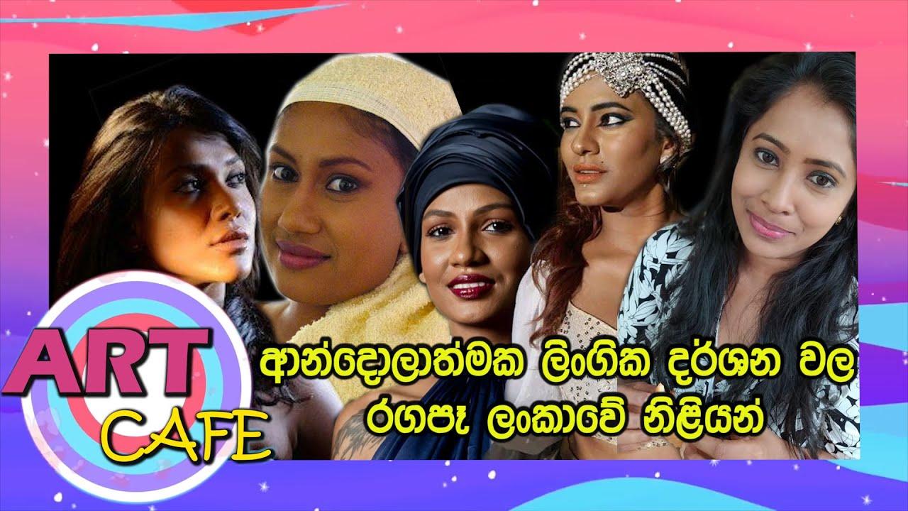 Download ආන්දොලාත්මක ලිංගික දර්ශන වල රගපෑ ලංකාවේ නිළියන් Film Actress SriLanka -Art Cafe   AAYU TV