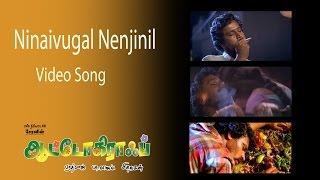 Ninaivugal Nenjinil  Video Song - Autograph | Cheran | Gopika | Sneha | Bharathwaj