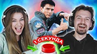 УГАДАЙ ФИЛЬМ по саундтреку за 1 секунду