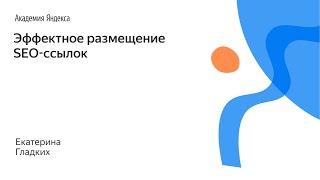 086. Эффектное размещение SEO ссылок – Екатерина Гладких