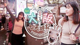 大板七天遊記 7 Days In Osaka EP1 | 道頓崛, 心齋橋, 奈良, 黑門市場, 燒肉力丸 (自由行) | siucircle