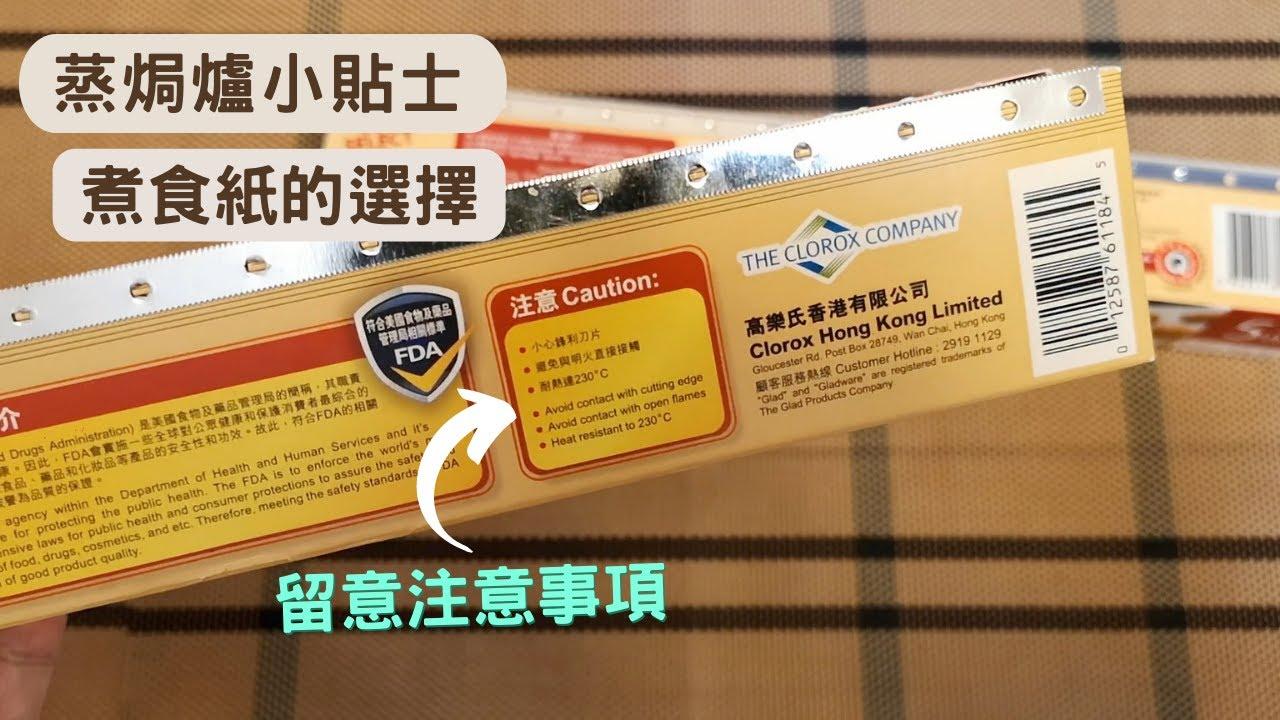 蒸焗爐小貼士 煮食紙的選擇和注意事項 Tips for choosing cooking paper - YouTube