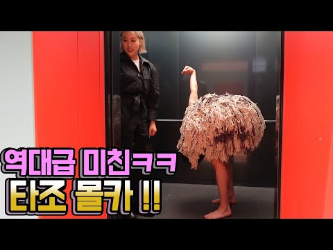 SUB)진짜역대급! 타조몰카! 회사에 갑자기 야생타조가 나타난다면?!(feat.도티) crazy prank! a wild ostrich appears in the company?