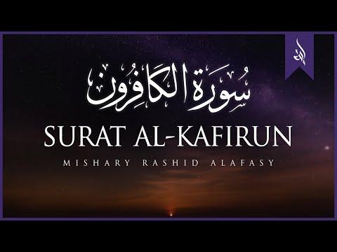 Surat Al-Kafirun (The Disbelievers) | Mishary Rashid Alafasy | مشاري بن راشد العفاسي | سورة الكافرون