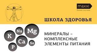 видео Анализ крови на витамины и микроэлементы в организме