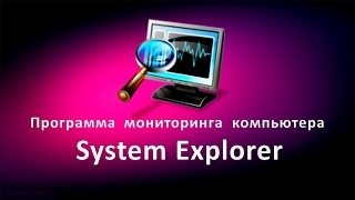 Программа мониторинга компьютера System Explorer. Контроль компьютера