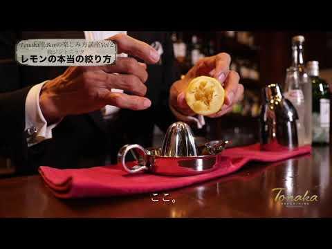 指紋認証の会員制バーtonaka流BARの楽しみ方Vol2レモンの本当の絞りかた