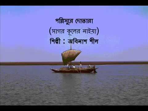 DOTARA (Sagor Kuler Naiya)  : Abinash Sheel
