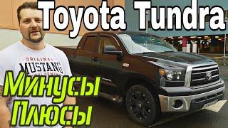 Зачем купил Toyota Tundra с пробегом??? Отзыв владельца. Как выбрать бу Тойоту Тундра