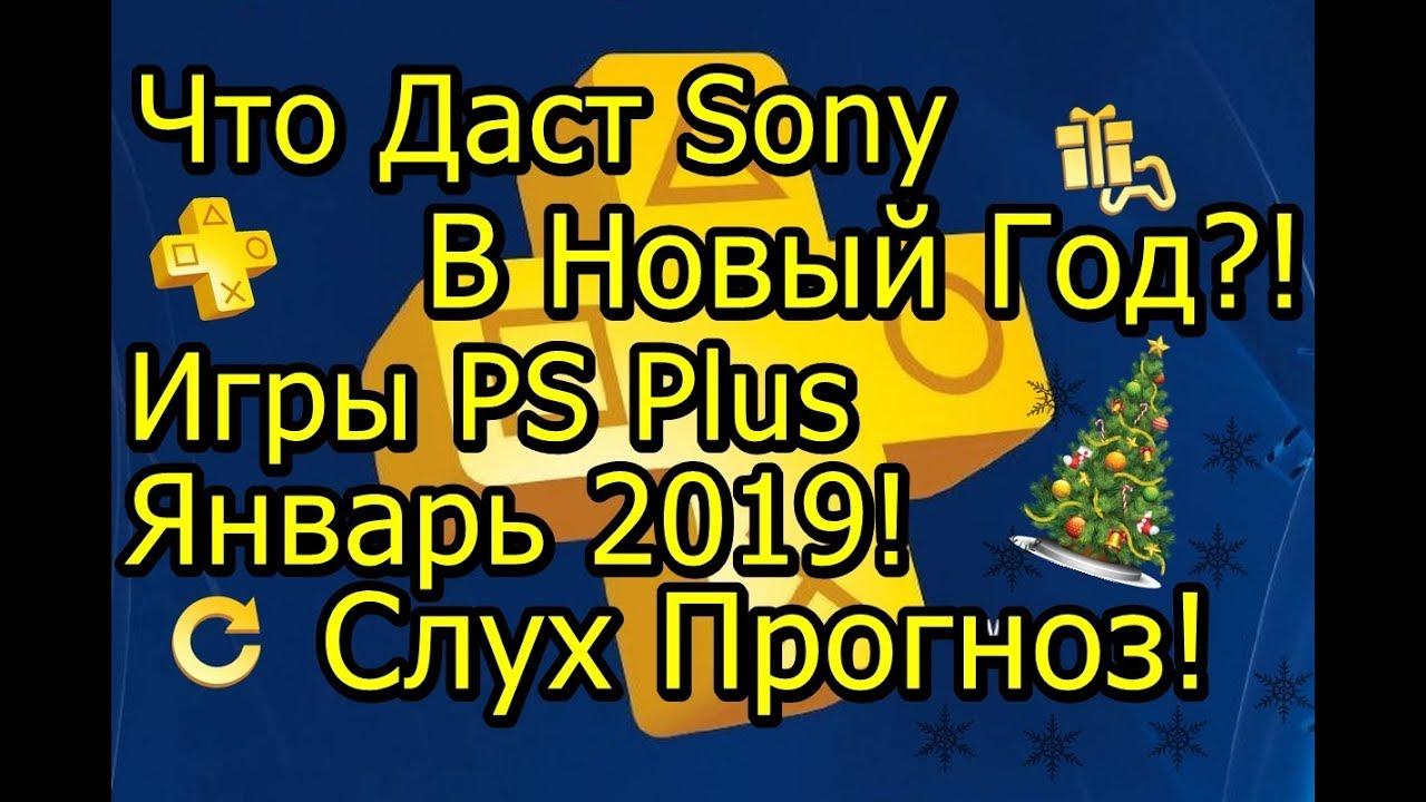 Что даст Sony! Первые Слухи Прогноз! Игры PS Plus Январь 2019!
