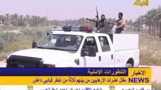مقتل عشرات الإرهابيين بينهم ثلاثة من أخطر قياديي داعش والقوات تتقدم في الأنبار
