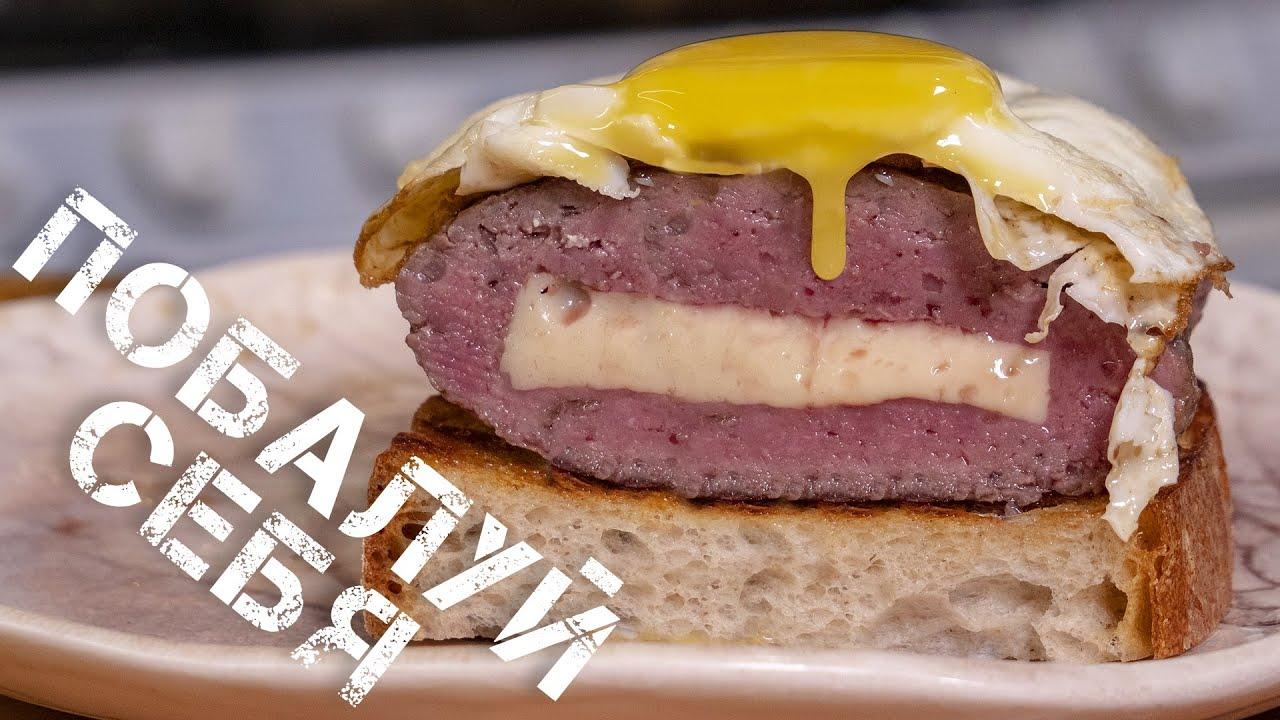 Мясо и яичница, что может быть вкуснее? Каждый может сделать сочнейший #Бифштекс