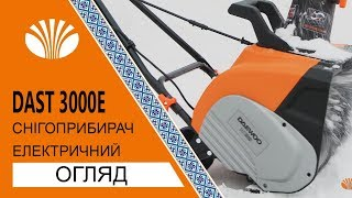 Електричний снігоприбирач Daewoo DAST 3000E (Snowthrower Daewoo DAST 3000E Review)