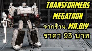 รีวิวของเล่นtransformers Megatron ราคา 93 บาทจากร้าน Mr Diy By Toytrick