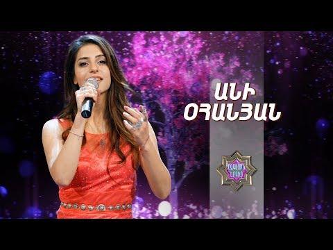 Ազգային երգիչ/National Singer2019-Season1-Episode13/Gala Show7/Ani Ohanyan-Sharan-Komitas