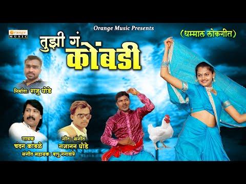 Tuzi Ga Kombdi | Marathi Lokgeet | Chandan Kamble