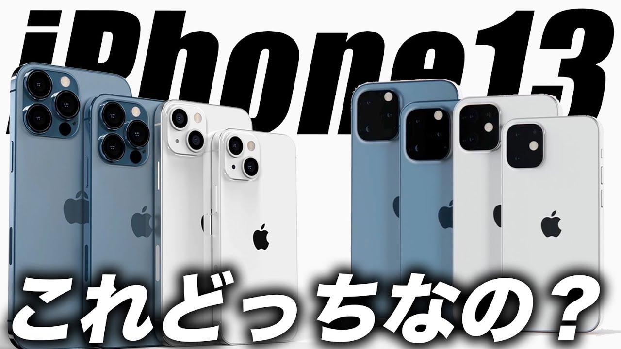 【朗報】iPhone13のコンセプトデザインどう?/ライカスマホ「Leitz Phone 1」来た/AirPodsで体温測定ができる【アイフォン13 最新 リーク 予想】