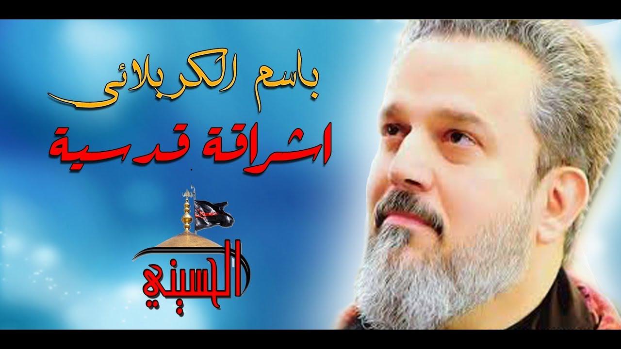 مُلا باسم الكربلائي : قصيدة اشراقة قدسية : قناة الحسيني 12