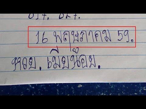 เลขเด็ดแม่นๆ หวยเมียน้อย งวดวันที่ 16/05/59