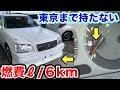【事故映像】超燃費の悪い車で石川から東京まで燃料満タンでいけるの!?