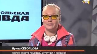 ПЕРСОНА: Ирина Скворцова